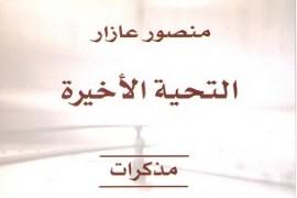 بين منصور عازار وعلي غندور