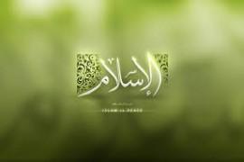الإسلام.. تأسيس أرامي ختام عربي