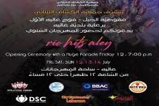 88620ef89 فوج عاليه الاوّل التابع لجمعية الكشاف اللبناني ينظم مهرجان السنوي