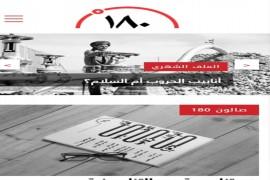 «180 درجة»: هويتنا عربية... رسالتنا مهنية