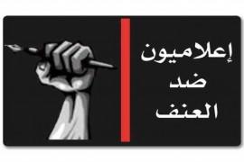 اعلاميون ضد العنف: نأسف للتوقيفات المستمرة