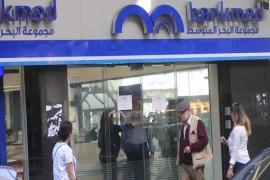 ثلاثة مصارف نحو التعثر: هل يتهاوى النظام المصرفي اللبناني؟