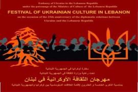 انطلاق مهرجان السينما الأوكراني الثاني في لبنان برعاية وزير الثقافة