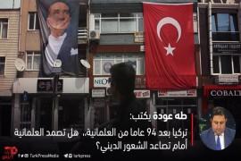 تركيا بعد 94 عاما من العلمانية.. هل تصمد العلمانية أمام تصاعد الشعور الديني؟