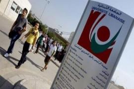ماذا يعني تهميش الجامعة اللبنانية ؟